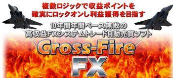 クロスファイアFX.jpg